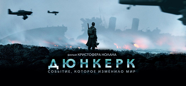 Dunkirk Movie Main
