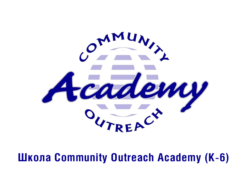 Community-Outreach-Academy-Russian-American-Media